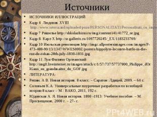 ИСТОЧНИКИ ИЛЛЮСТРАЦИЙИСТОЧНИКИ ИЛЛЮСТРАЦИЙКадр 4 Людовик XVIII http://www.istori