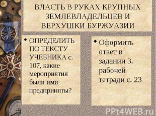 ВЛАСТЬ В РУКАХ КРУПНЫХ ЗЕМЛЕВЛАДЕЛЬЦЕВ И ВЕРХУШКИ БУРЖУАЗИИОПРЕДЕЛИТЬ ПО ТЕКСТУ