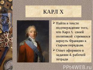 КАРЛ XНайти в тексте подтверждение того, что Карл X своей политикой стремился ве