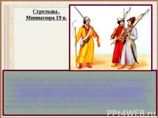 Летом 1689 г. до Петра дошли слухи,что Софья послала в Преображенское стрельцов
