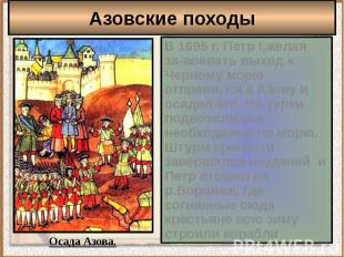 Азовские походыВ 1695 г. Петр I,желая за-воевать выход к Черному морю отправился