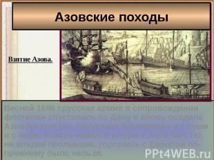 Азовские походыВесной 1696 г.русская армия в сопровождении флотилии спустилась п
