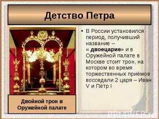 Детство ПетраВ России установился период, получивший название – « двоецарие» и в