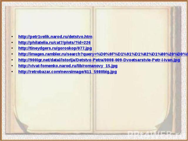 http://petr1velik.narod.ru/detstvo.htmhttp://petr1velik.narod.ru/detstvo.htmhttp://philatelia.ru/cat7/plots/?id=226http://tineydgers.ru/goroskop/077.jpghttp://images.rambler.ru/search?query=%D0%9F%D1%91%D1%82%D1%80%20%D0%9F%D0%B5%D1%80%D0%B2%D1%8B%D…