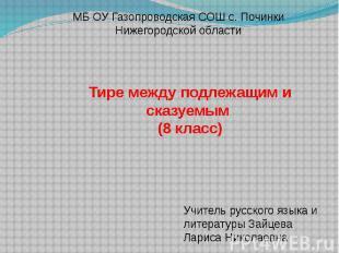 МБ ОУ Газопроводская СОШ с. Починки Нижегородской областиТире между подлежащим и