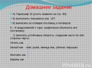 Домашнее заданиеА) Параграф 15 (учить правило на стр. 80);Б) выполнить письменно