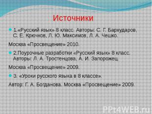 Источники1.«Русский язык» 8 класс. Авторы: С. Г. Бархударов, С. Е. Крючков, Л. Ю