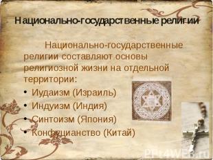 Национально-государственные религииНационально-государственные религии составляю