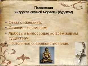 Положения «кодекса личной морали» (буддизм)Отказ от желаний;Слияние с космосом;Л