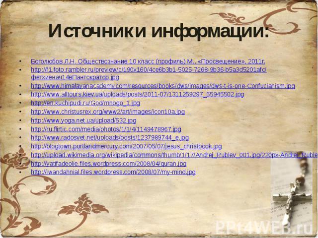 Источники информации:Боголюбов Л.Н. Обществознание 10 класс (профиль) М., «Просвещение», 2011г.http://f1.foto.rambler.ru/preview/c/190x160/4ce6b3b1-5025-7268-9b36-b5a3d5201afc/фетхиенач14вПантократор.jpghttp://www.himalayanacademy.com/resources/book…