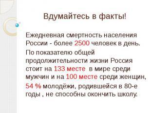 Вдумайтесь в факты!Ежедневная смертность населения России - более 2500 человек в