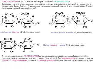 ОЛИГОСАХАРИДЫ (от 2 до 10 остатков моносахаров, соединенных гликозидной связью)Д