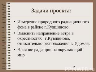 Измерение природного радиационного фона в районе г.Кувшиново;Выяснить направлени
