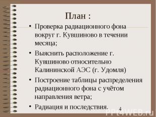 Проверка радиационного фона вокруг г. Кувшиново в течении месяца;Проверка радиац