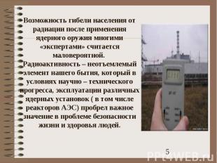 Возможность гибели населения от радиации после применения ядерного оружия многим