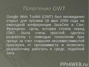 Появление GWT Google Web Toolkit (GWT) был неожиданно открыт для публики 18 мая