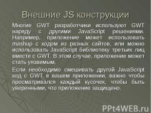 Внешние JS конструкции Многие GWT разработчики используют GWT наряду с другими J