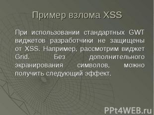 Пример взлома XSS При использовании стандартных GWT виджетов разработчики не защ