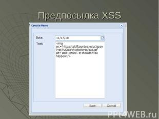 Предпосылка XSS