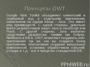 Принципы GWT Google Web Toolkit объединяет клиентский и серверный код в отдельно
