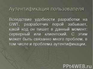 Аутентификация пользователя Вследствие удобности разработки на GWT, разработчик