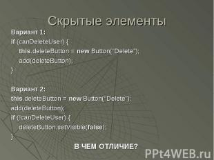 Скрытые элементы Вариант 1: if (canDeleteUser) { this.deleteButton = new Button(