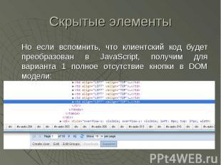 Скрытые элементы Но если вспомнить, что клиентский код будет преобразован в Java