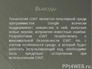 Выводы Технология GWT является популярной среди программистов. Google всячески п