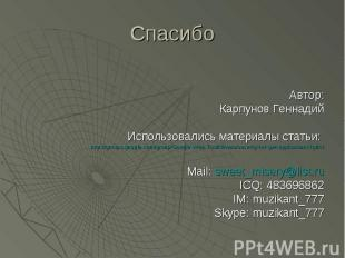 Спасибо Автор: Карпунов Геннадий Использовались материалы статьи: http://groups.