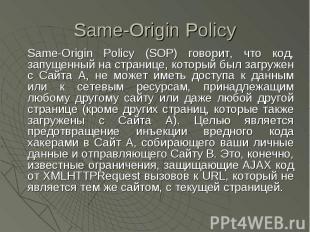 Same-Origin Policy Same-Origin Policy (SOP) говорит, что код, запущенный на стра
