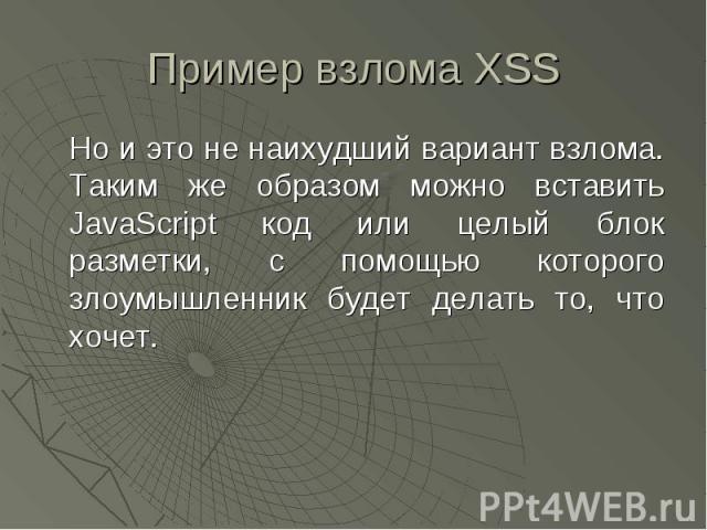 Пример взлома XSS Но и это не наихудший вариант взлома. Таким же образом можно вставить JavaScript код или целый блок разметки, с помощью которого злоумышленник будет делать то, что хочет.