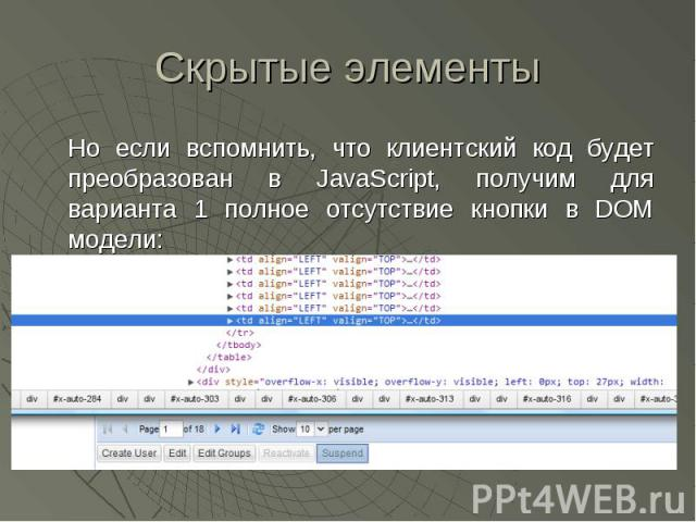 Скрытые элементы Но если вспомнить, что клиентский код будет преобразован в JavaScript, получим для варианта 1 полное отсутствие кнопки в DOM модели: