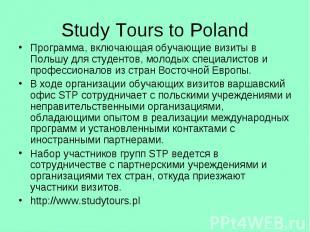 Study Tours to Poland Программа, включающая обучающие визиты в Польшу для студен