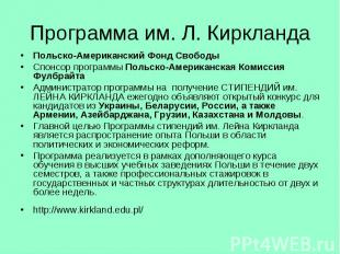 Программа им. Л. Киркланда Польско-Американский Фонд Свободы Спонсор программы П