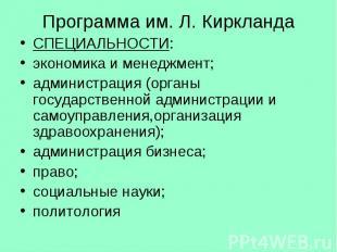 Программа им. Л. Киркланда СПЕЦИАЛЬНОСТИ: экономика и менеджмент; администрация