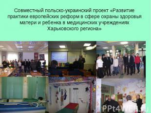 Совместный польско-украинский проект «Развитие практики европейских реформ в сфе