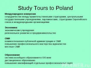 Study Tours to Poland Международное измерение сотрудничество между правительстве