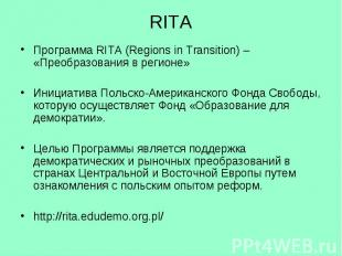 RITA Программа RITA (Regions in Transition) – «Преобразования в регионе» Инициат