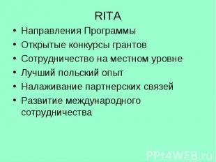 RITA Направления Программы Открытые конкурсы грантов Сотрудничество на местном у