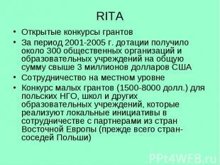 RITA Открытые конкурсы грантов За период 2001-2005 г. дотации получило около 300