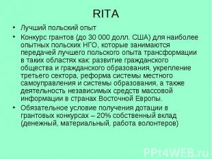 RITA Лучший польский опыт Конкурс грантов (до 30 000 долл. США) для наиболее опы