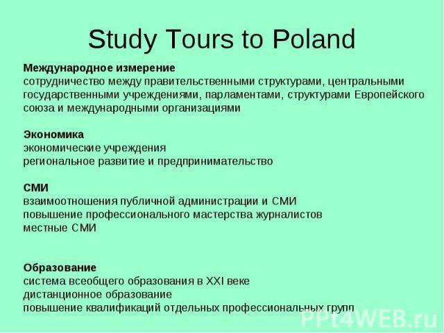 Study Tours to Poland Международное измерение сотрудничество между правительственными структурами, центральными государственными учреждениями, парламентами, структурами Европейского союза и международными организациями Экономика экономические учрежд…