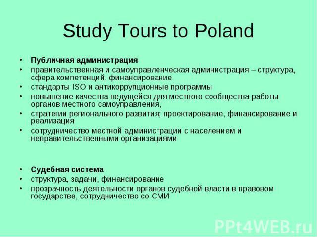 Study Tours to Poland Публичная администрация правительственная и самоуправленческая администрация – структура, сфера компетенций, финансирование стандарты ISO и антикоррупционные программы повышение качества ведущейся для местного сообщества работы…