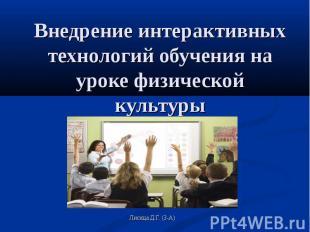 Внедрение интерактивных технологий обучения на уроке физической культуры Лисица