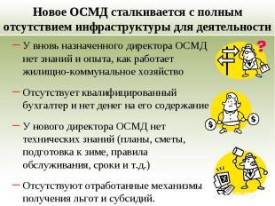 Новое ОСМД сталкивается с полным отсутствием инфраструктуры для деятельности У в