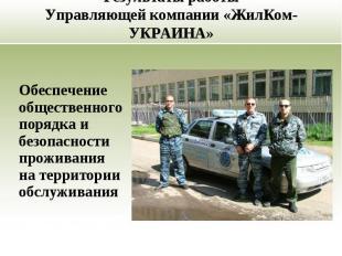 Обеспечение общественного порядка и безопасности проживания на территории обслуж