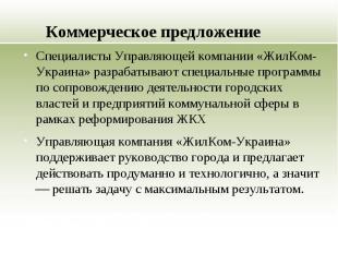 Коммерческое предложение Специалисты Управляющей компании «ЖилКом-Украина» разра