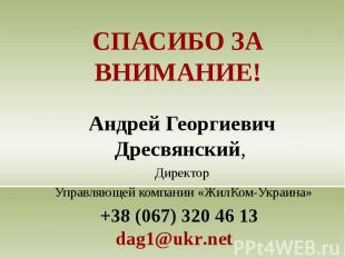 СПАСИБО ЗА ВНИМАНИЕ! Андрей Георгиевич Дресвянский, Директор Управляющей компани