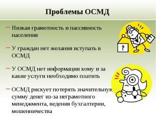 Проблемы ОСМД Низкая грамотность и пассивность населения У граждан нет желания в