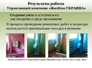 Результаты работы Управляющей компании «ЖилКом-УКРАИНА» Создание уюта и эстетиче